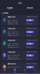 php合约区块链挖矿系统 全新UI区块链挖矿系统资金盘 众利模式 数字资产交易-蜜桃源码网