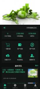 最新DRM区块链挖矿系统交易中心带推广分成源码