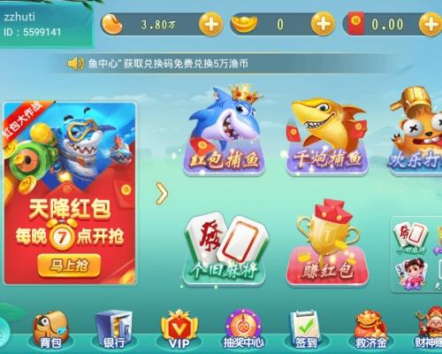 【无授权】网狐二开云海捕鱼棋牌游戏组件 完整数据+红包反水系统 红包 云豆 元宝等模式