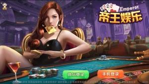【双模式棋牌】帝王娱乐网狐旗舰版二开国际版棋牌全套组件