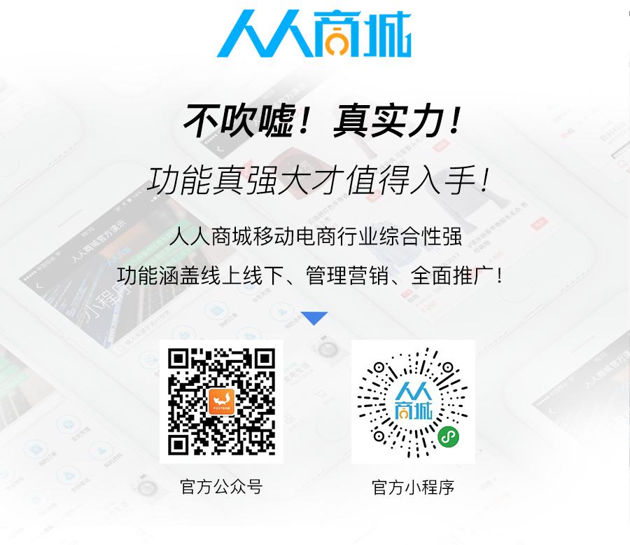 人人商城V3_3.24.0小程序源码_企业全开源完整安装版