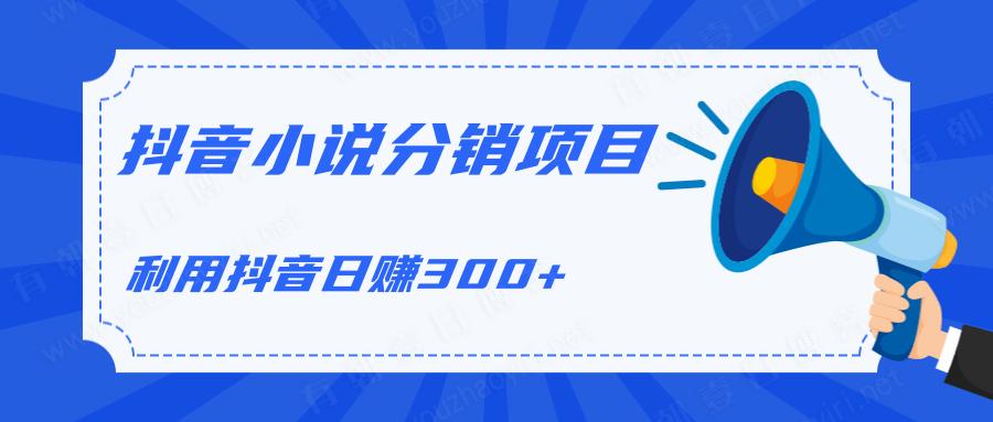 视频教程_利用抖音操作小说分销项目 简单操作轻松日赚300+