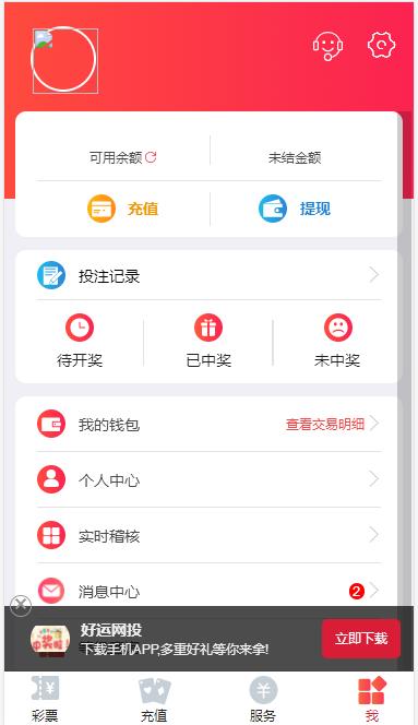 【免费发布】2020完整版本好运网投/K8彩乐园-蜜桃源码网