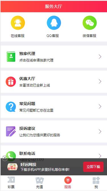 【免费发布】2020完整版本好运网投/K8彩乐园