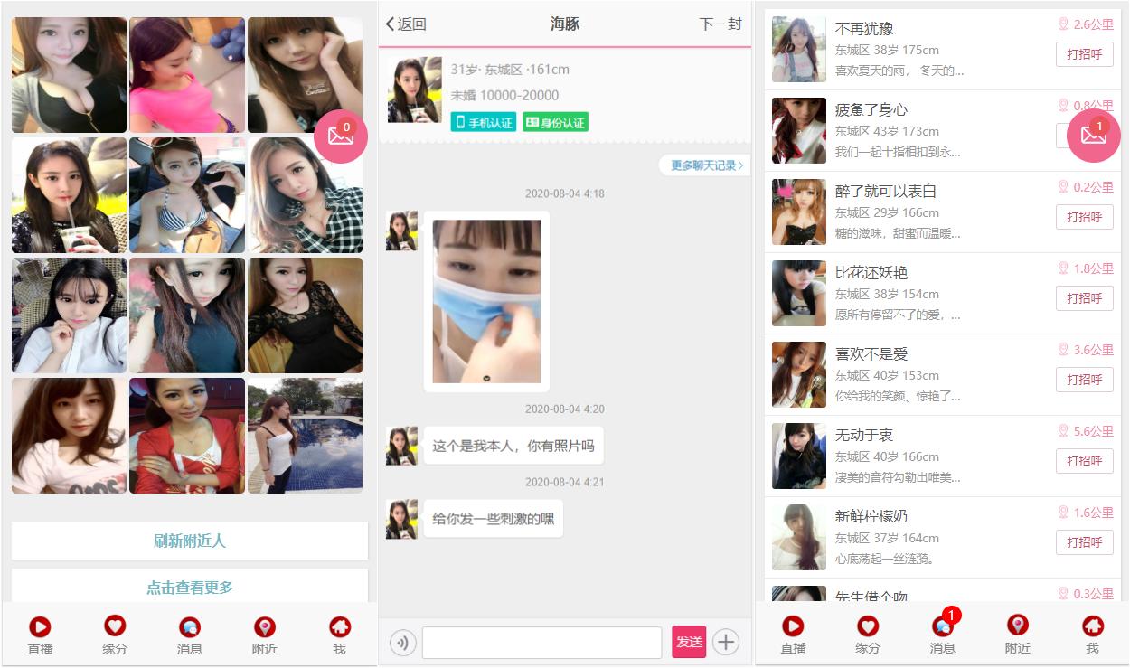 8月最新附近人交友系统源码 自动打招呼+自动发视频通话 自动聊天多功能机器人交友源码