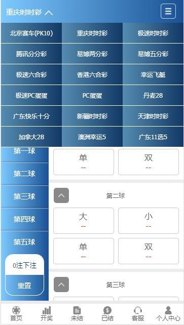 2020迪士尼二开天恒/永利皇宫/采集修复/期号修复/新版UI