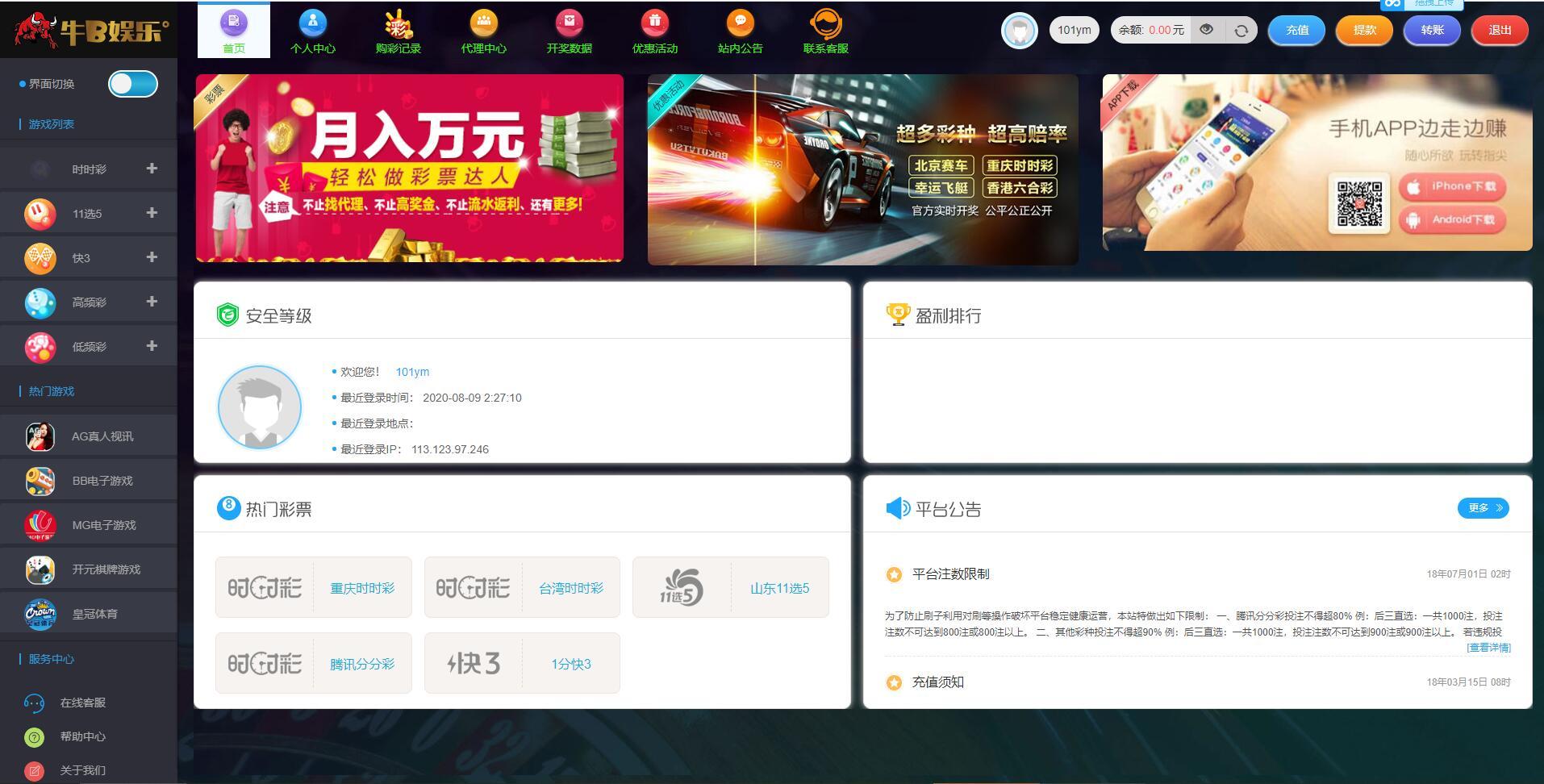 2020服务器打包欧亚NB版/真人已接NG/net彩-蜜桃源码网