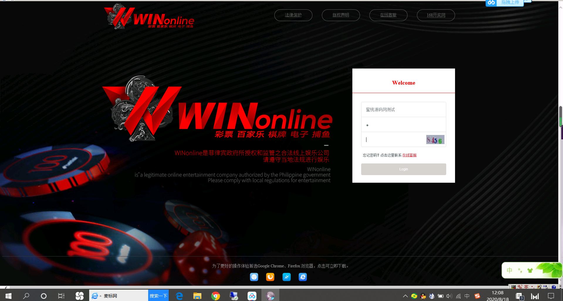 2020最新winonline二开黑猫修复版美化新版UI/带时薪/视频教程+采集器