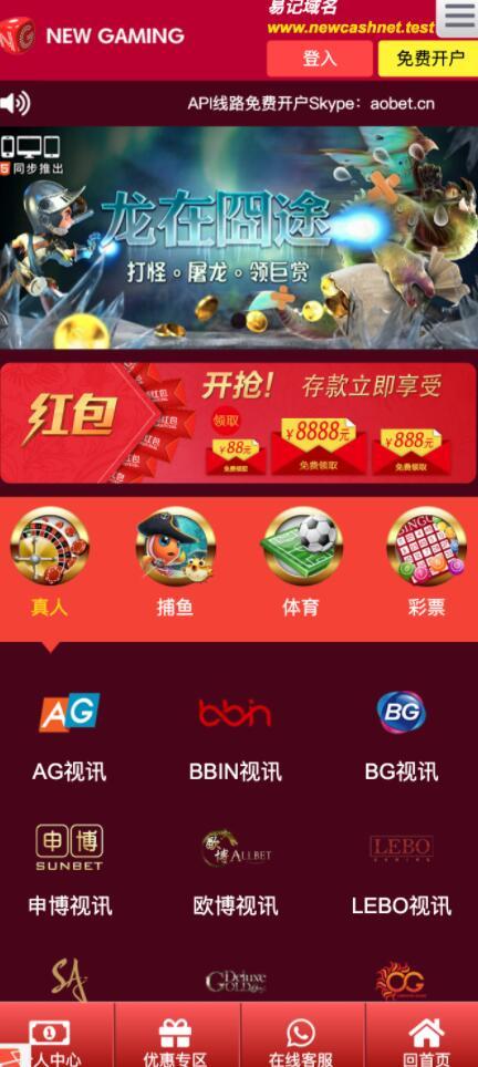 【免费资源】2020年7月更新NG的php娱乐城2.0版