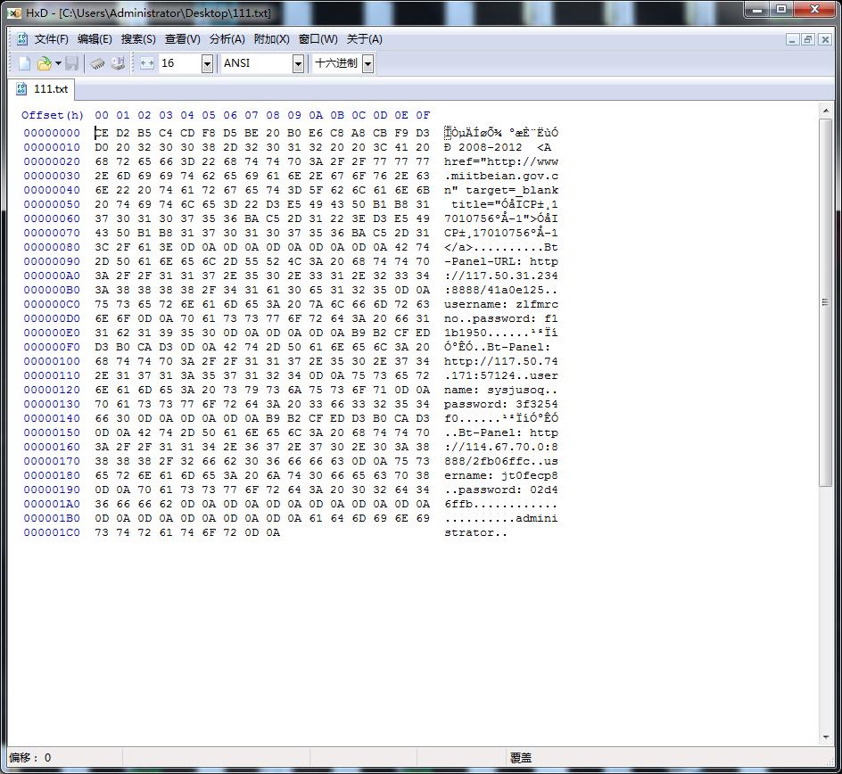 HxD Hex Editor十六进制编辑器 v2.2.1 中文绿色汉化版下载