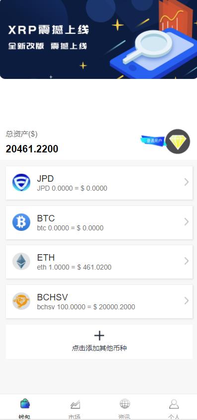 2020最新多币种区块链交易所源码 存取功能齐全|最新价格走势