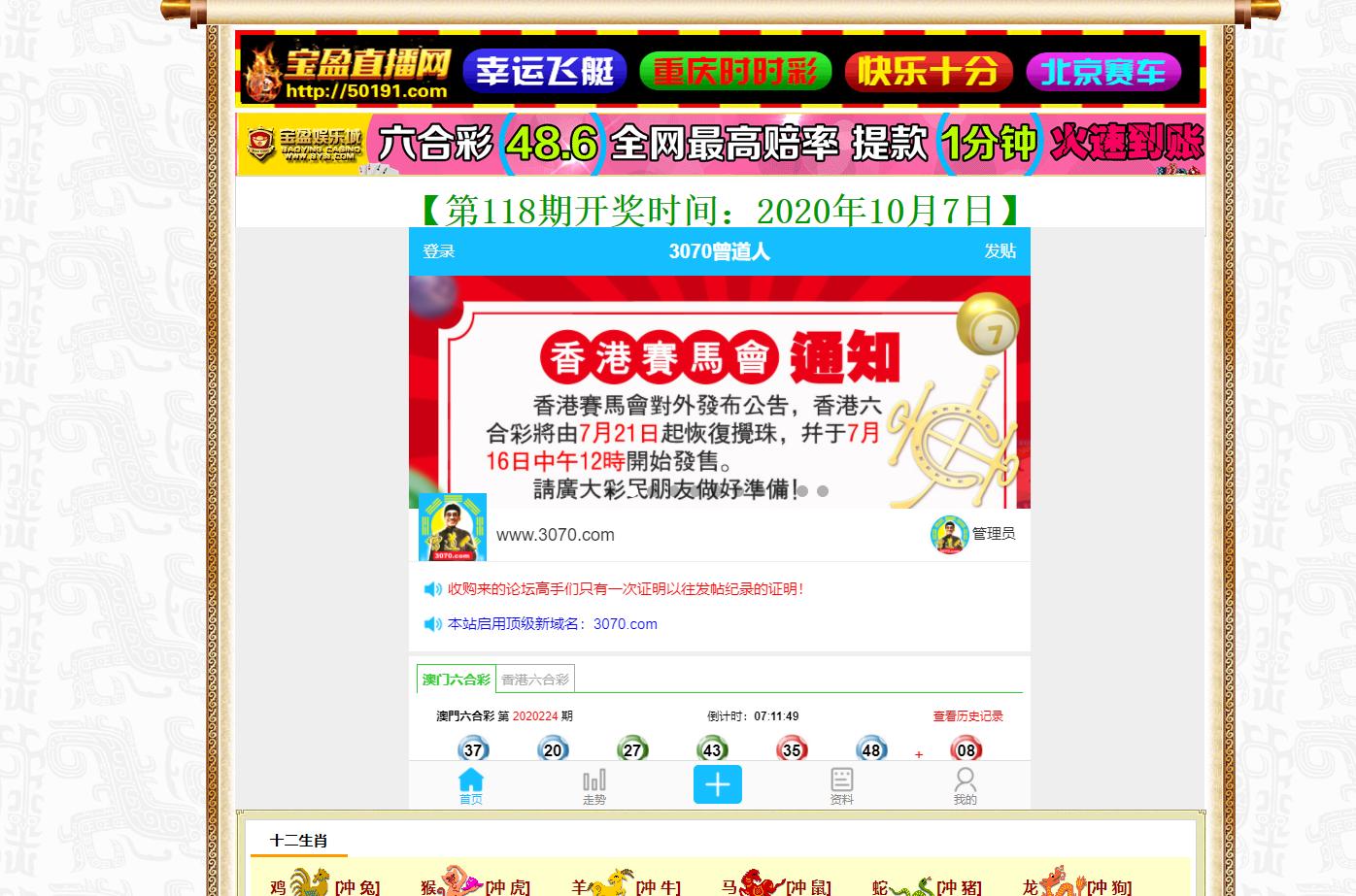 刘和论坛源码带采集很多人都在找的这种开奖源码|刘伯温论坛源码