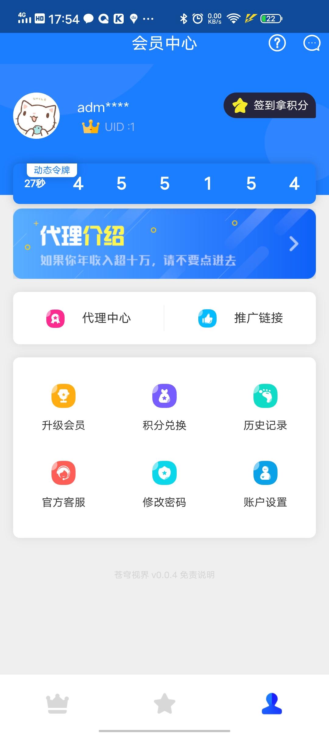 苍穹影视V20七彩视界开源全解公益版,全新后台非常漂亮-蜜桃源码网
