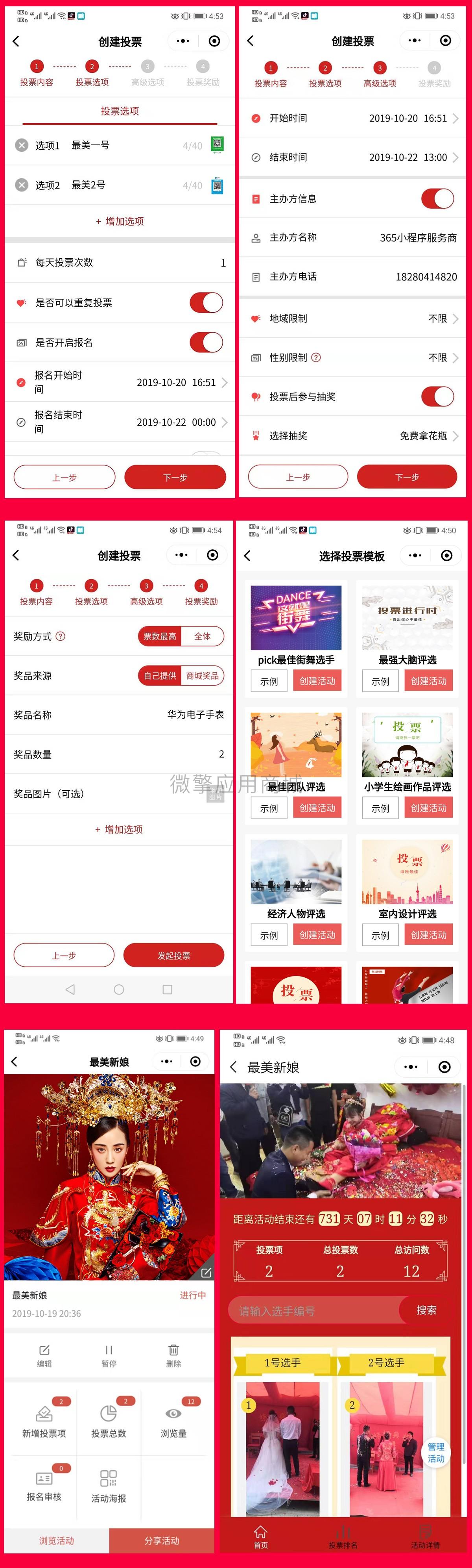 微信小程序:365投票抽奖助手多开版本4.5.31 投票详情页面的奖品优化