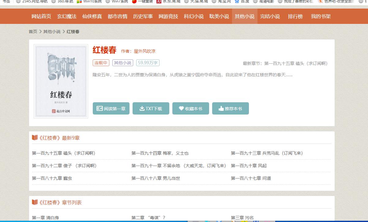 最新杰奇v1.7橙色模板小说源码破解授权无限制