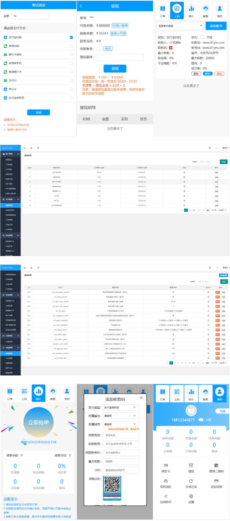 九月最新更新桔子固码跑分支付平台源码+完整数据+完美运营版+升级版最新功能