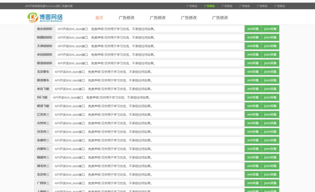 api采集接口开奖源码完整 XML格式还有JSON格式两种格式 上传即用