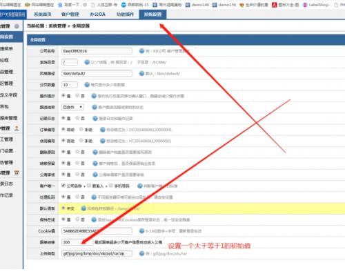 淘宝上买的CRM客户关系管理系统在线版源码/带完整教程