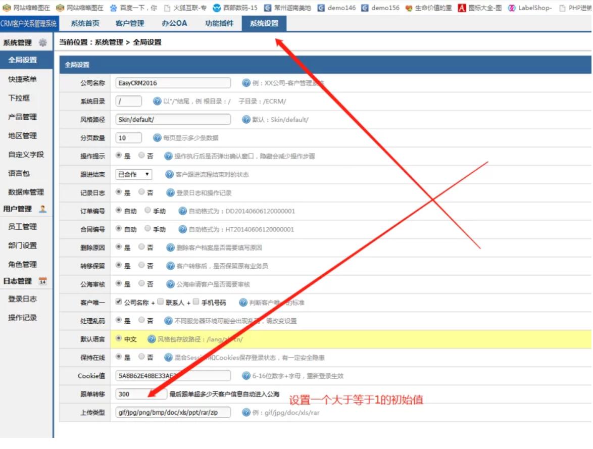 淘宝上买的CRM客户关系管理系统在线版源码/带完整教程-蜜桃源码网