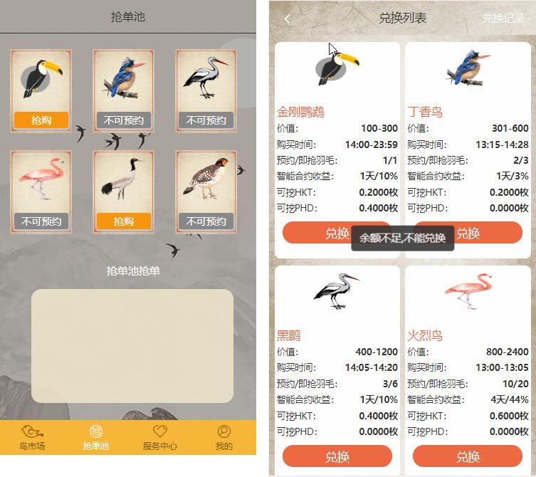 最新运营级定制版黄金鸟版区块养殖游戏源码 优化响应速度+支持推广奖+设置单个英雄