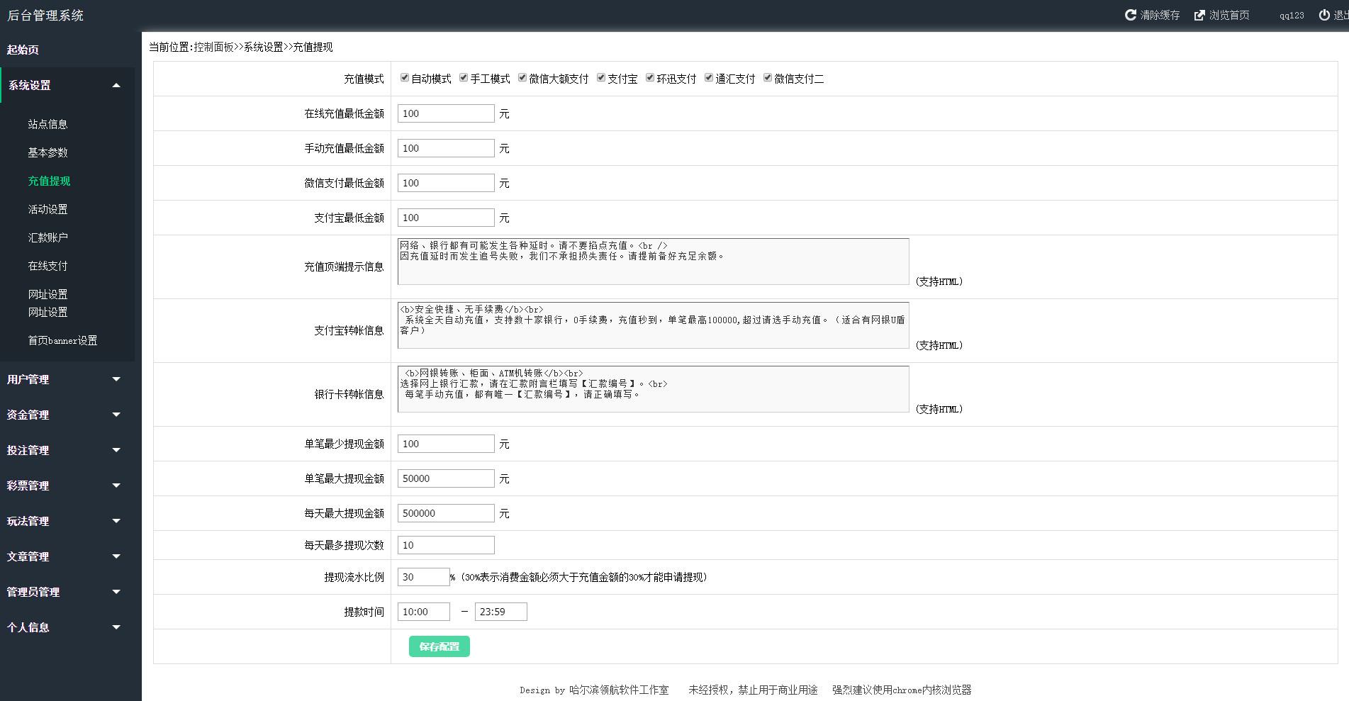 【完整数据】2020最新版本彩运网二开修复版数据库+对接支付