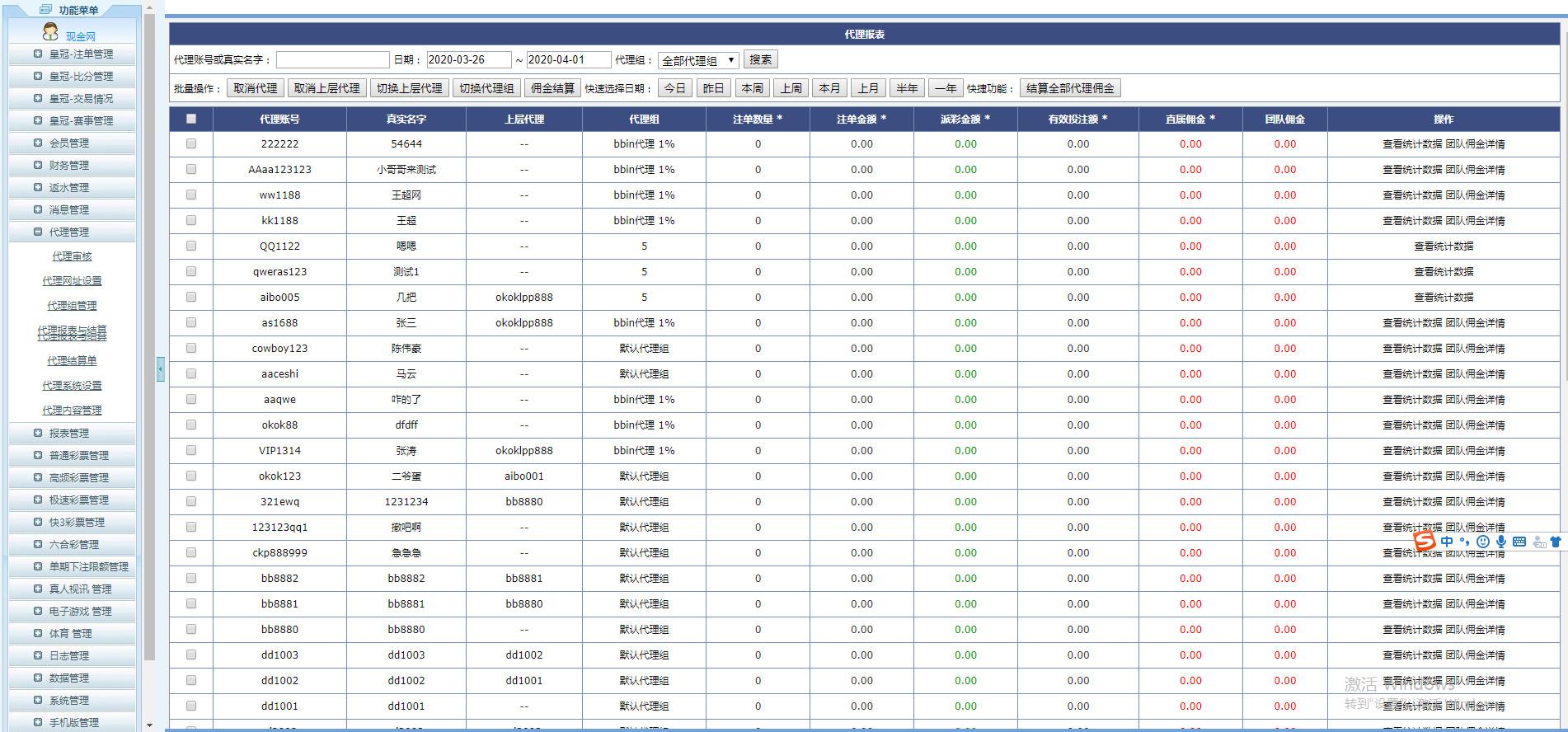 【BC源码】爱博最新独立代理系统+七星C玩法+二开修复