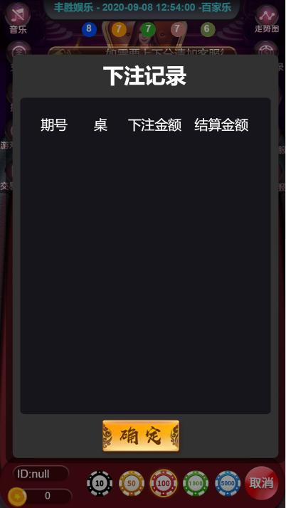 无需公众号H5百家乐版本BJL源码 h5游戏源码 可自行更换公众号