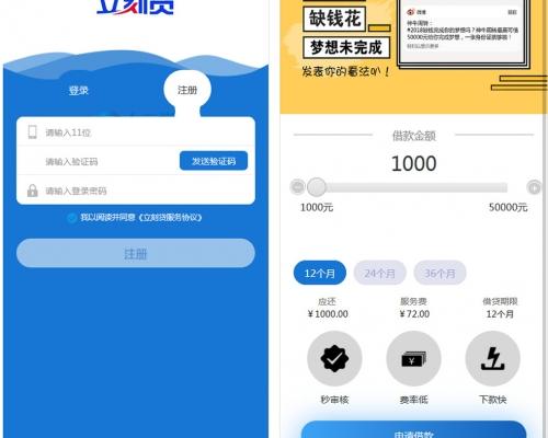 立刻贷现金贷小额贷款手机贷款源码|网络贷款平台系统源码|可打包成APP
