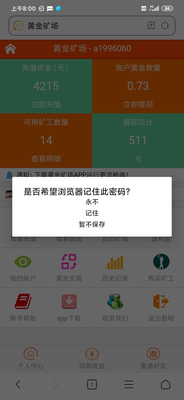 【资金盘】黄金矿工系统源码