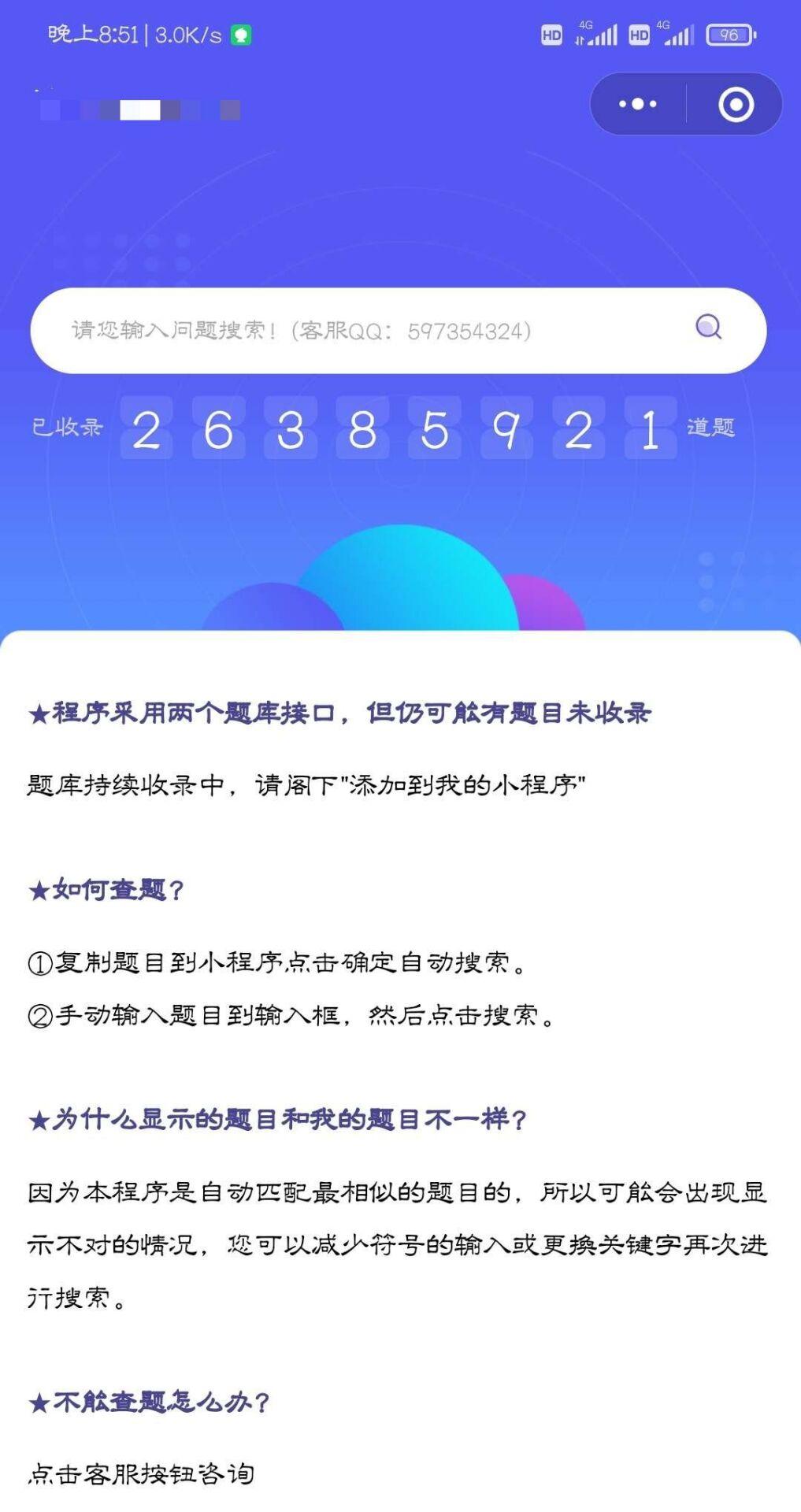 网课搜答案小程序源码