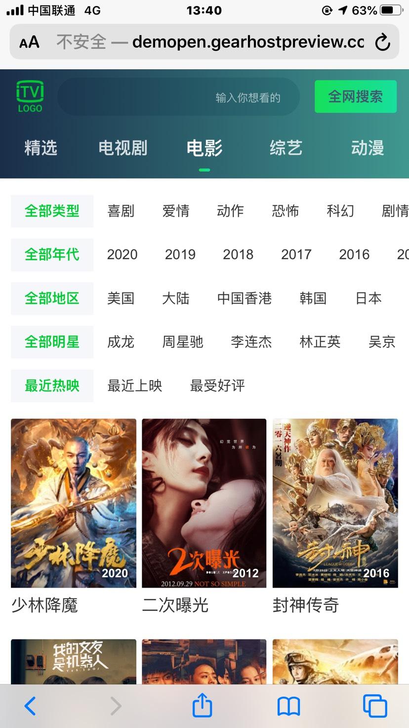 最新更新高仿爱奇艺h5电影站