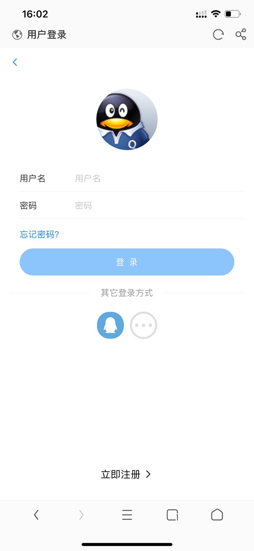 全新UIQQ免费代刷网系统