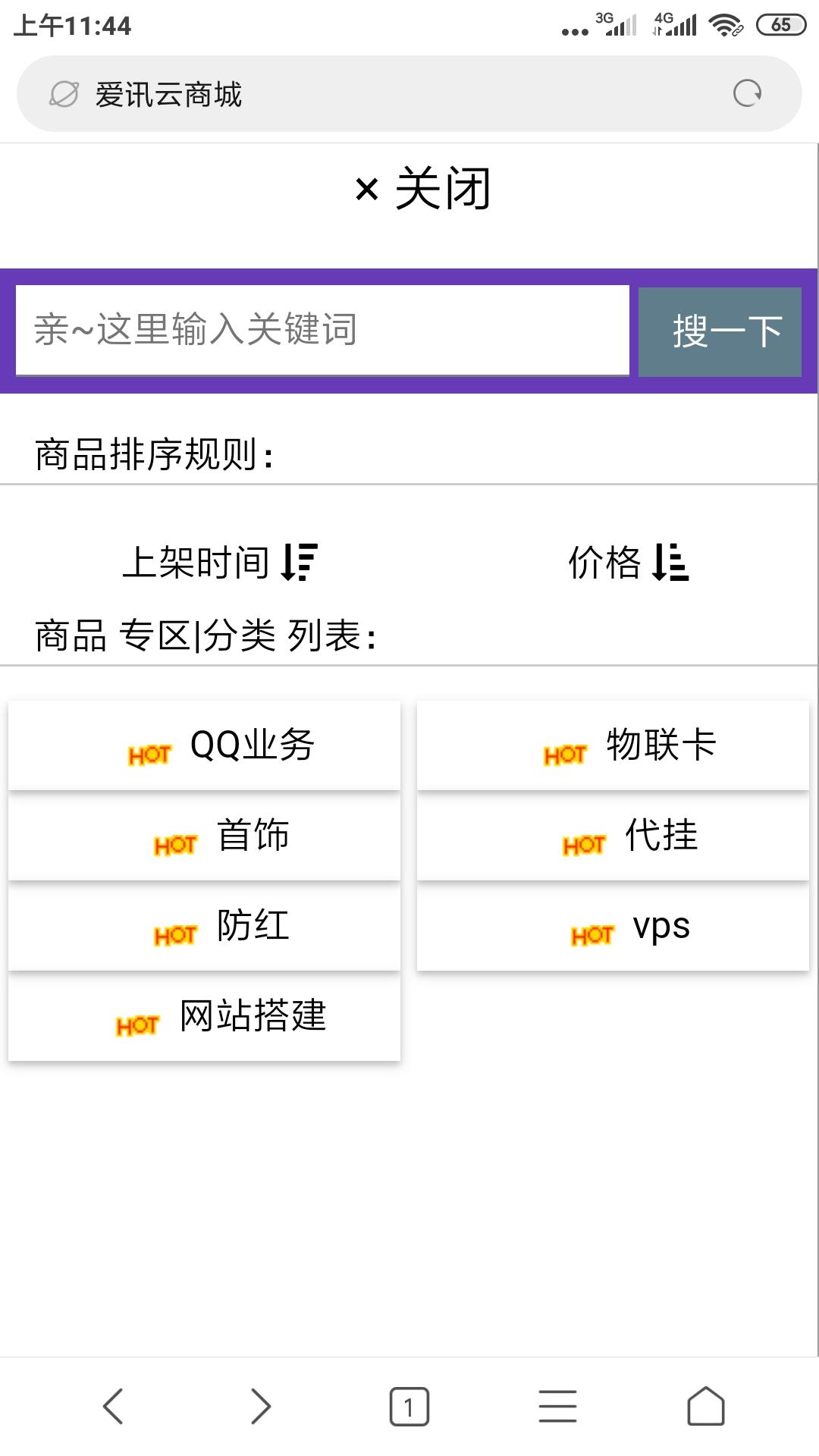 【免费分享】最新爱讯云商城0.8.5