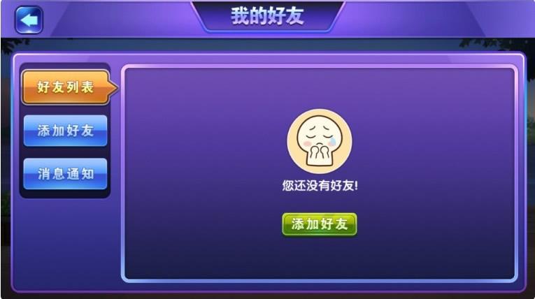 【免费源码】单款金花棋牌组件,帕斯+百人双场+完整数据+双端app完整