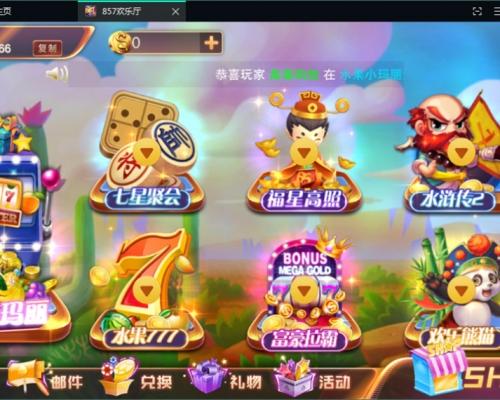 857梦港电玩城游戏平台二开制作 IOS安卓双端+数据完整
