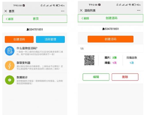 【微信活码裂变系统】群裂变利器破除微信加群限制版