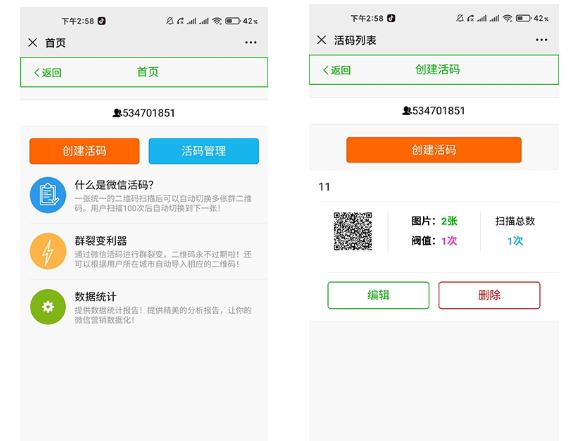 【微信活码裂变系统】群裂变利器破除微信加群限制版-蜜桃源码网