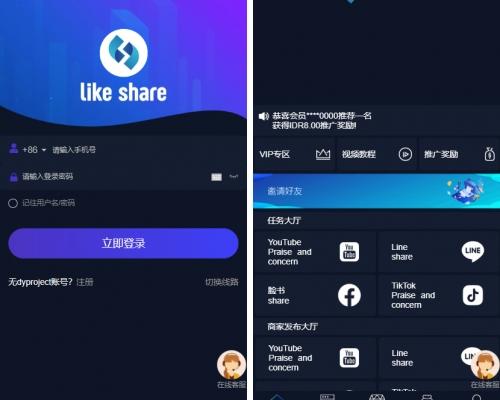 【任务点赞】国际多语言版抖音+快手+脸书+LINE+TIKTOK悬赏平台