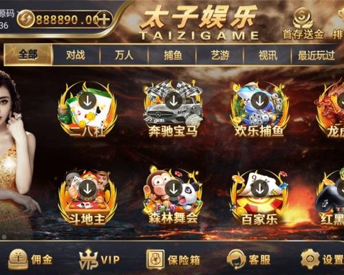 【服务器打包】思博二开太子娱乐棋牌组件 完整数据+双端app完整