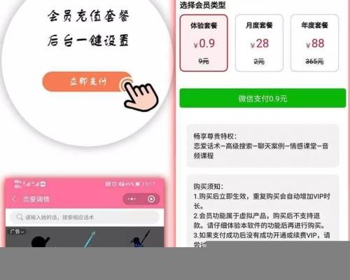 【已更新】3.5.00多开恋爱话术小程序