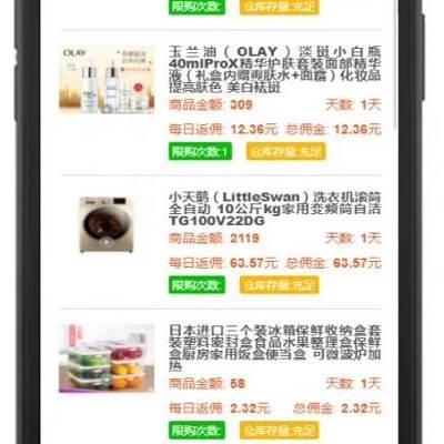淘宝/京东/亚马逊等刷单平台源码
