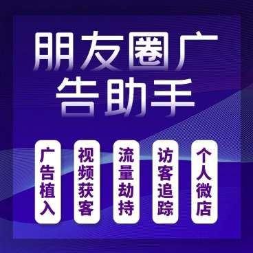 朋友圈广告12.8 公众号源码