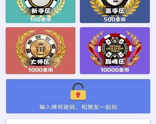 【有授权,购买需谨慎】H5/金币/房卡/双模式德州扑克
