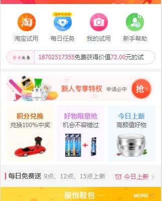 58商铺/带红包/全新UI/带红包/带试用/带分销