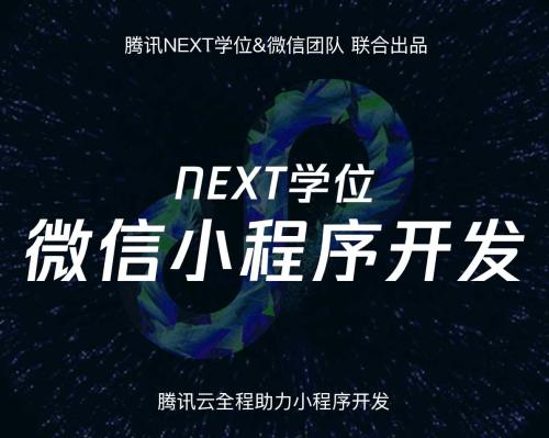 腾讯NEXT微信小程序开发视频教程