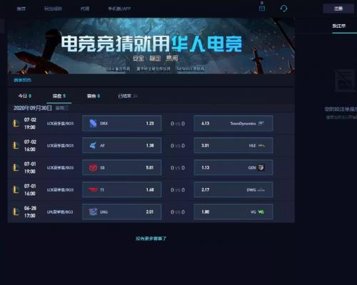 【会员福利】华人电竞/电竞竞猜/原版源码