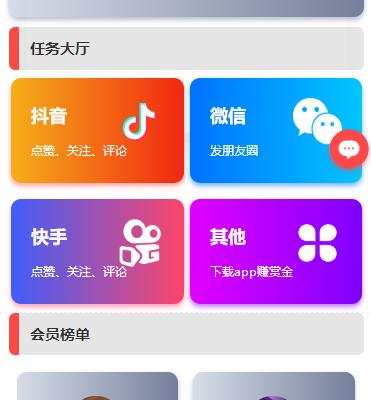 【独家资源】运营版抖音点赞新UI/ 增加自动机器人/增加抽奖转盘