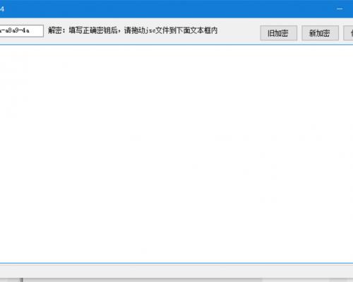 新版JSC解密工具