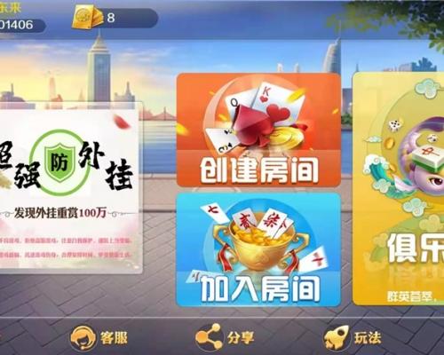 潇湘棋牌湖南玩法完整组件 带长沙麻将+翻三皮