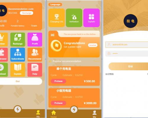 价值3千的全新版多语言充电宝共享系统源码 全新ui设计
